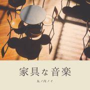 「家具な音楽」アルバムジャケット