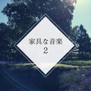 「家具な音楽2」アルバムジャケット
