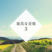 「家具な音楽3」アルバムジャケット